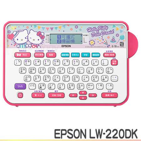 EPSON LW-220DK Hello Kitty& Dear Daniel 標籤機