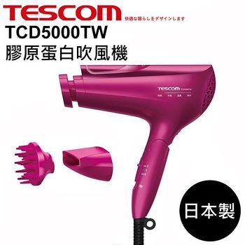 TESCOM 白金奈米膠原蛋白負離子吹風機(繽紛桃) TCD5000TW-加送LD320美體刀(送完為止)