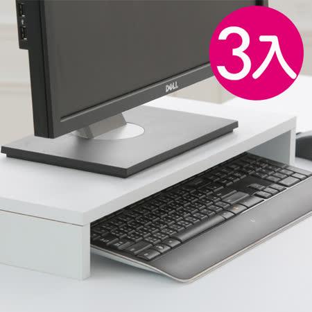 IDEA-多功能簡約防潑水螢幕置物桌上架-3入組