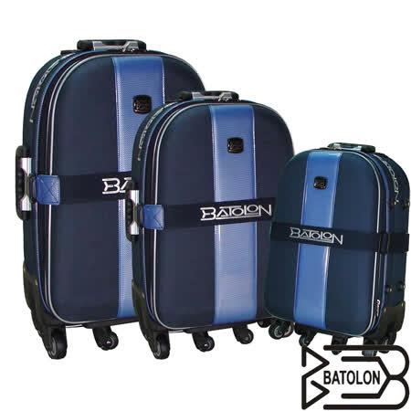 【BATOLON寶龍】21+25+29吋 都會風尚旅行箱/行李箱/拉桿箱