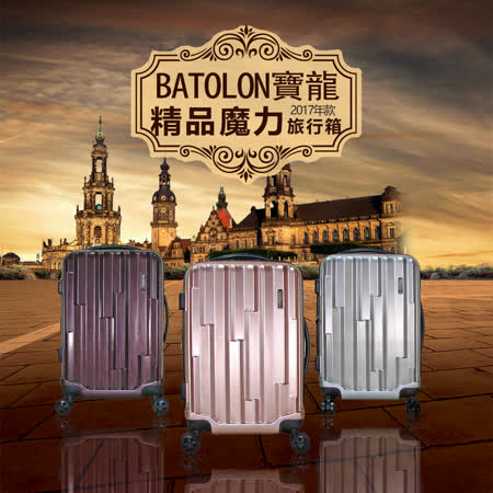 【BATOLON寶龍】20+24+28吋  精品魔力加大TSA鎖PC輕硬殼箱/旅行箱/拉桿箱/行李箱