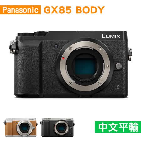 Panasonic GX85 單機身*(中文平輸)-送64G記憶卡+副廠電池+單眼相機包+強力大吹球+細纖維拭鏡布+極細毛刷+數位清潔液+硬式保護貼