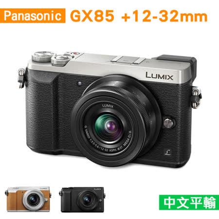 Panasonic DMC GX85 +12-32mm單鏡組*(中文平輸)-送64G記憶卡+副廠電池+單眼相機包+強力大吹球+細纖維拭鏡布+極細毛刷+數位清潔液+硬式保護貼