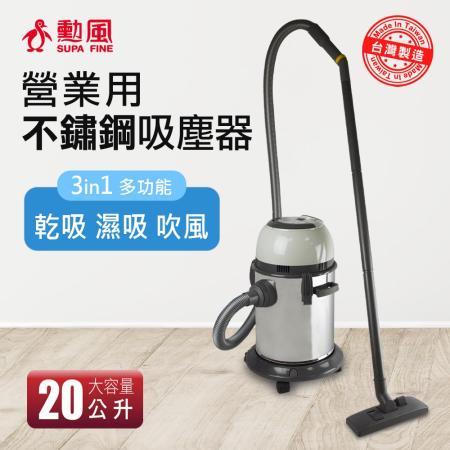 【勳風】不鏽鋼乾濕二用吸塵器 HF-3328