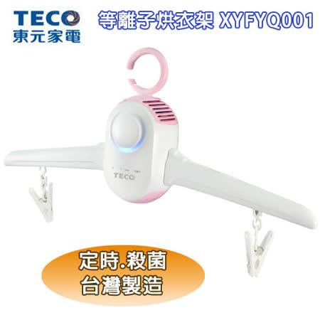 TECO東元等(負)離子烘衣架 XYFYQ001