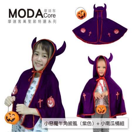 【摩達客】萬聖節派對道具-小惡魔牛角南瓜披風(紫色)+小南瓜桶組合
