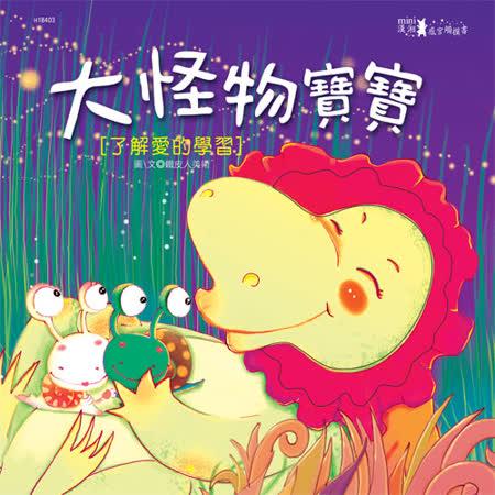 【漢湘】Mini漢湘感官觸摸書-大怪物寶寶 (1本彩色精裝厚紙書)