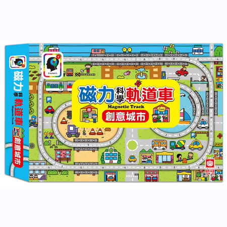【幼福】磁力科學軌道車-創意城市