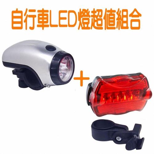 ◤自行車超夯配備◢ 自行車LED燈超值組合