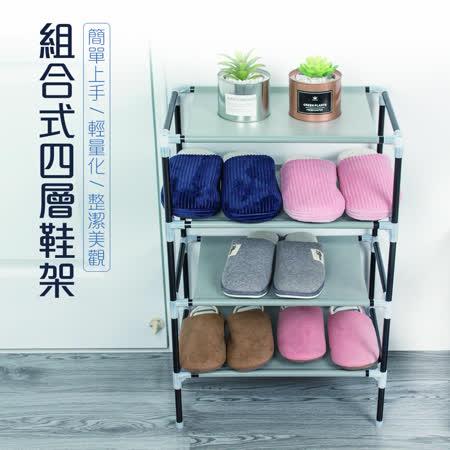 精巧簡約DIY四層組合鞋架 置物架 層架(2入組)
