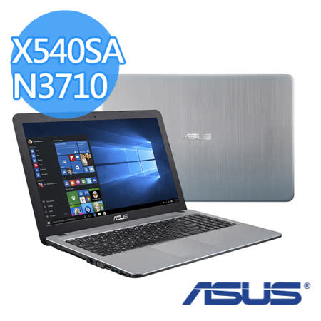 ASUS 華碩 X540SA N3710 15.6吋 4G記憶體/500G硬碟/W10 四核文書作業筆電(銀)-【送華碩路由器+USB散熱墊+精美滑鼠墊】