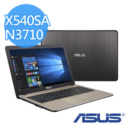 ASUS 華碩 X540SA N3710 15.6吋 4G記憶體/500G硬碟/W10 四核文書作業筆電(黑)-【送華碩路由器+USB散熱墊+精美滑鼠墊】