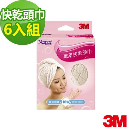 3M SPA 纖柔快乾頭巾6入組