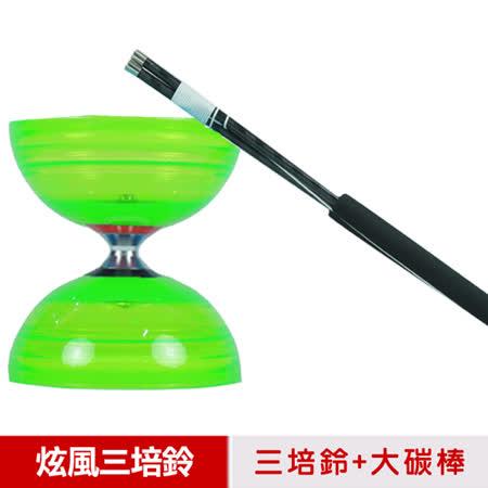 【三鈴SUNDIA】台灣製造-炫風長軸三培鈴扯鈴(附35cm大碳棍、扯鈴專用繩)綠色