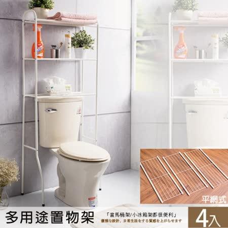 【探索生活】(超值四入賣) 馬桶架 浴室架 廁所置物架 多用途收納鐵架 烤漆層架