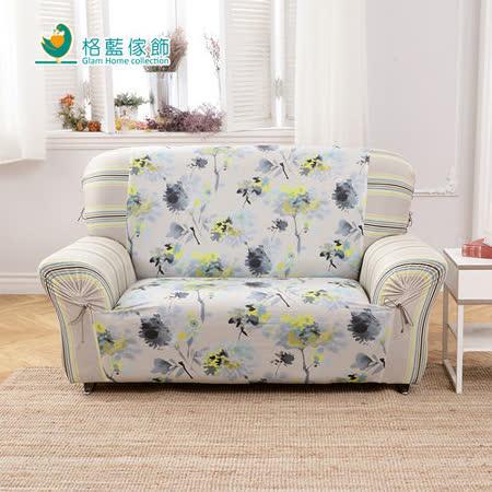 【格藍傢飾】印象巴黎彈性沙發套-2人座-亮黃