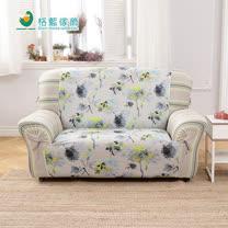 【格藍傢飾】印象巴黎彈性沙發套-1+2+3人座-亮黃