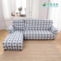 格藍傢飾-新潮流超彈性L型兩件式涼感沙發套-左邊-愛琴海灰