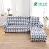 格藍傢飾-新潮流超彈性L型兩件式涼感沙發套-右邊-愛琴海灰