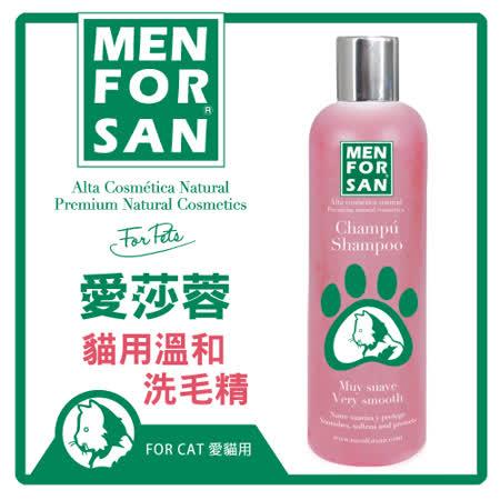 愛莎蓉 貓用溫和洗毛精 300ml(4716) -(J002B01)