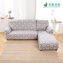格藍傢飾-新潮流超彈性L型兩件式涼感沙發套-右邊-波斯迷琴灰