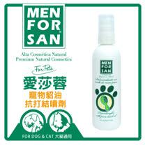 愛莎蓉 寵物貂油抗打結噴劑 125ml(1999)【犬貓可用】-(J003A05)