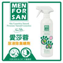愛莎蓉 尿液驅離噴劑 500ml(1326)【犬貓可用】-(J003B07)