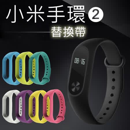 小米手環2代 彩色腕帶 替換帶(副廠) 加贈保護貼乙入