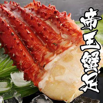 海鮮王 頂級智利帝王蟹腳 *1付組(大規格、完整、頂級食材) 800-900g/付