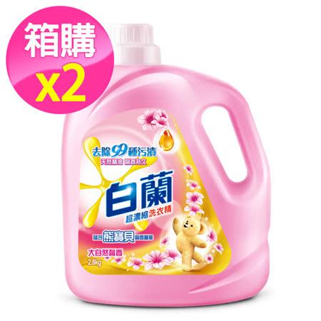 白蘭 含熊寶貝馨香精華洗衣精 (2.8kg x4入/箱) x2箱
