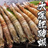 海鮮王 深海大尾肥豬蝦 *1盒組 ( 9-11隻/650g±10%/盒)