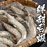 海鮮王 急凍鮮甜白蝦 *8盒組 (13-15隻/250g/盒)