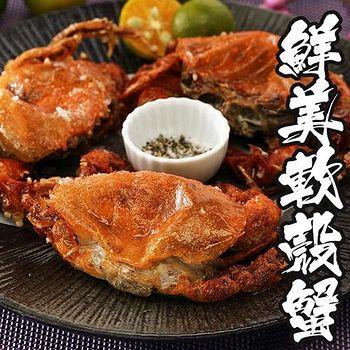 海鮮王 精選超鮮美軟殼蟹 *1組 (10隻/700g/盒)