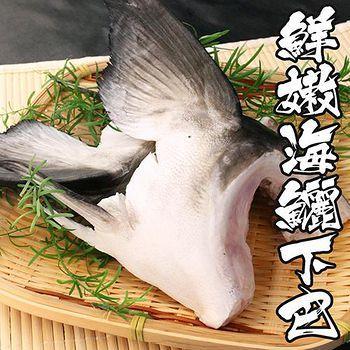 海鮮王 鮮嫩海鱺魚下巴 *4包組 (1000g/包)