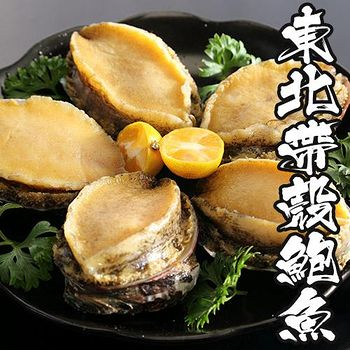 海鮮王 東北帶殼鮮鮑魚 *2包組 (約6顆/240g/包)