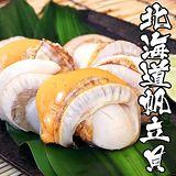 海鮮王 北海道熟凍帆立貝 *4包組 (250g/包)