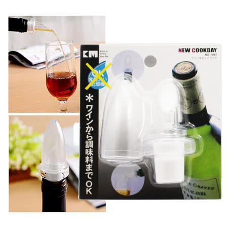 【KM生活】紅酒2 in 1酒瓶塞倒酒器附蓋子