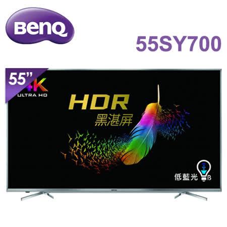 【送桌上型標準安裝】BenQ 55吋 智慧聯網 4K HDR 低藍光護眼液晶電視+視訊盒 (55SY700) 含運送+HDMI線+數位天線+原廠回函禮