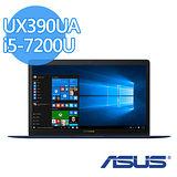 ASUS 華碩 UX390UA-0171A7200U i5-7200U 12.5吋FHD 256G SSD W10 極致輕薄效能筆電(皇家藍)