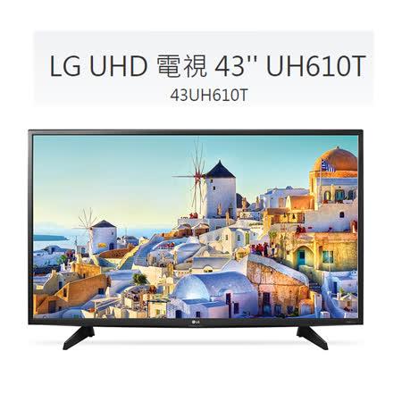 LG 樂金  43型 UHD 電視  43UH610T(含舊機回收)