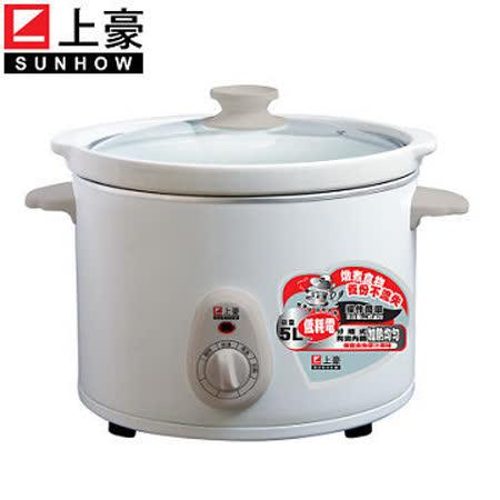 『SUNHOW 』☆  上豪 5L 養生燉鍋 SP-5861