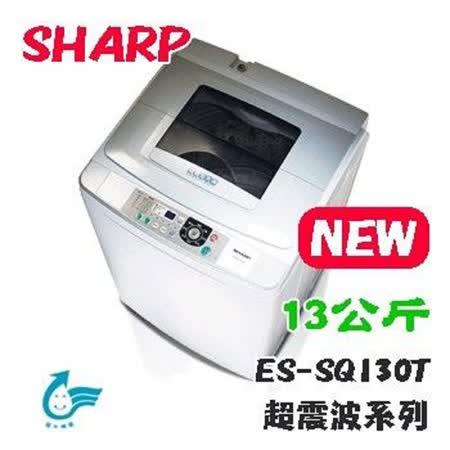 SHARP夏普13KG超震波洗衣機ES-SQ130T