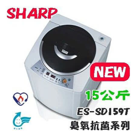 SHARP夏普15公斤DD直流變頻洗衣機ES-SD159T