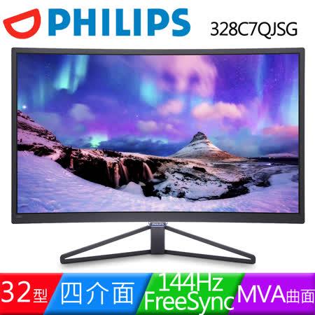 PHILIPS 飛利浦 328C7QJSG 32型MVA曲面FreeSync液晶螢幕