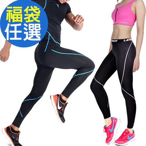 LEADER 男女機能服飾 壓縮緊身褲 腰帶 超值福袋組任選1入