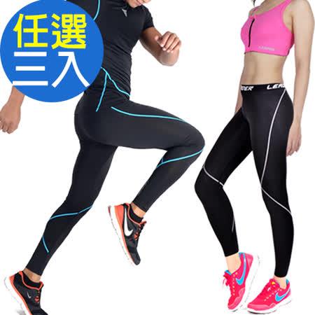 LEADER 男女機能服飾 壓縮緊身褲 腰帶 超值福袋組任選3入