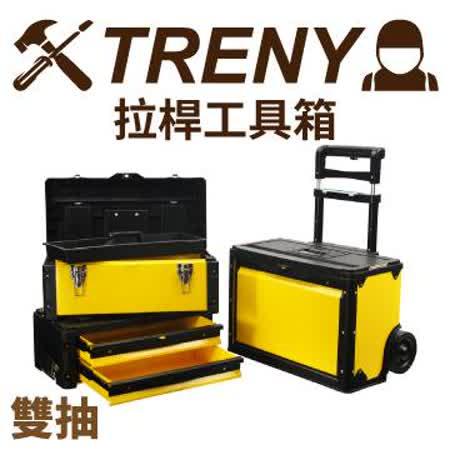 TRENY拉杆工具箱-双抽