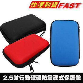 Enjoy 2.5吋HDD行動硬碟防震硬式保護殼(黑/紅/藍) -