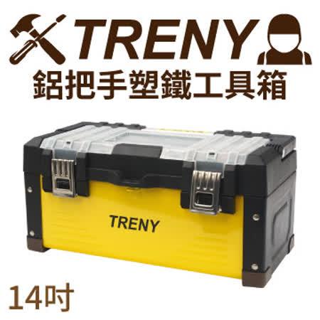 TRENY铝把手塑铁工具箱-14