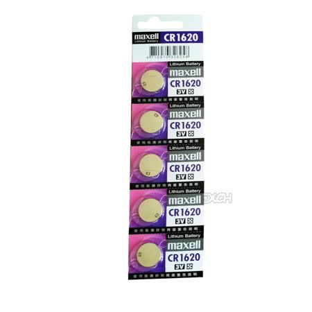 日本品牌水銀電池 maxell CR1620 鈕扣型水銀電池(一卡5入)